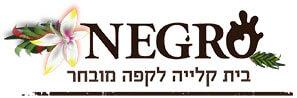 NEGRO - בית קלייה לקפה מובחר